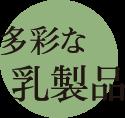 釧路観光情報~多彩な乳製品
