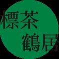 釧路観光情報~標茶・鶴居 温泉