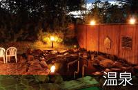 釧路観光情報~温泉