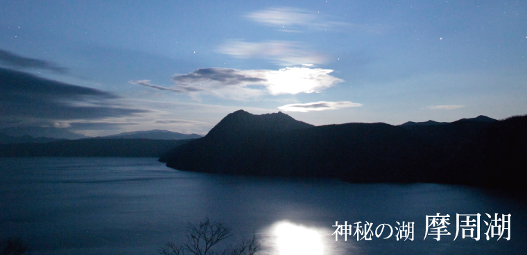 釧路観光情報~神秘の湖 摩周湖